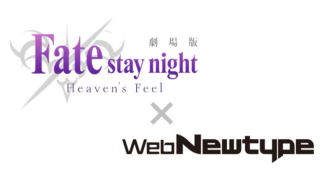 劇場版「Fate/stay night[Heaven's Feel]」