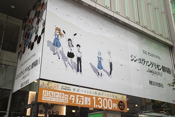 新宿バルト9の1Fエントランス。錦織敦史さんによるビジュアルが新宿の空に映える