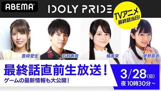 「IDOLY PRIDE -アイドリープライド-」最終話直前特番が3月28日に放送
