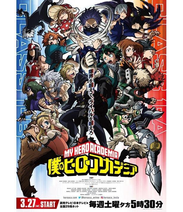 TVアニメ「僕のヒーローアカデミア」第5期は2021年3月27日より放送開始!