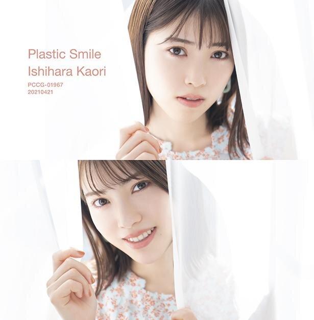 Plastic Smile<初回限定盤>