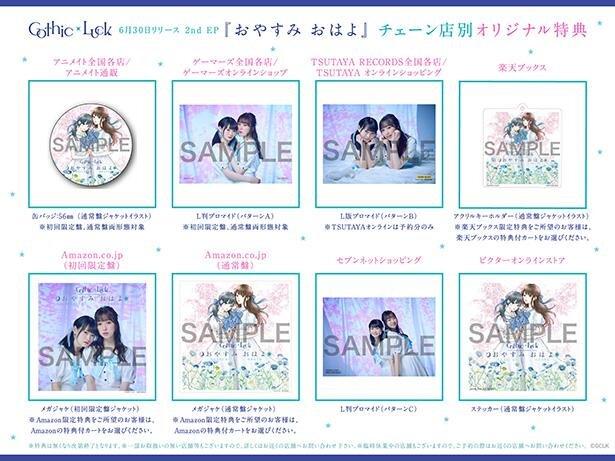 2nd EP チェーン店別オリジナル特典