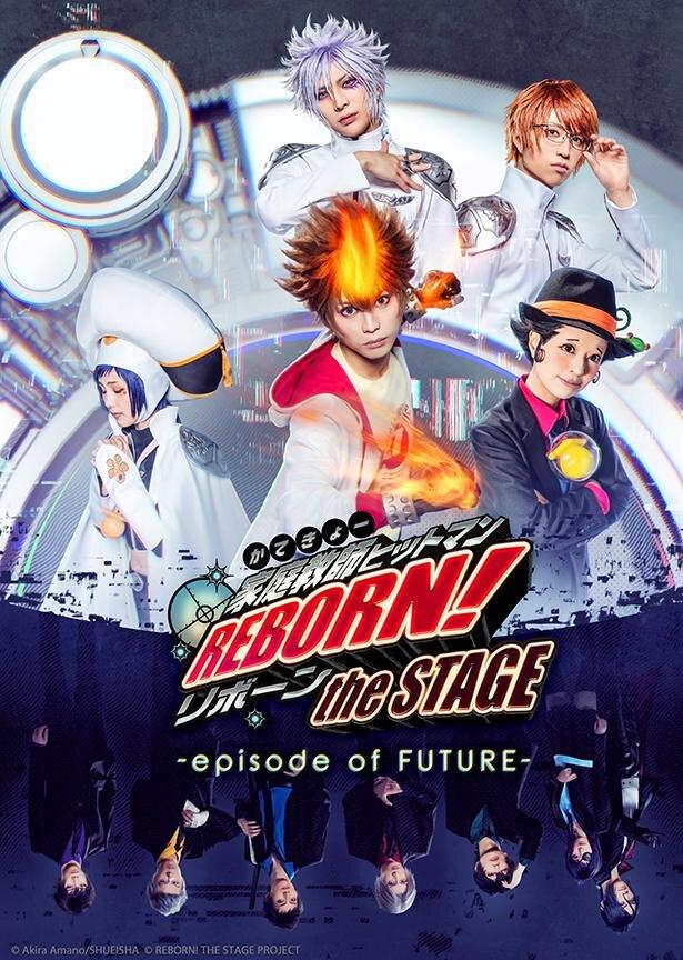 「『家庭教師ヒットマンREBORN!』the STAGE -episode of FUTURE-」シリーズ最終章は「未来編」前後編一挙上演!