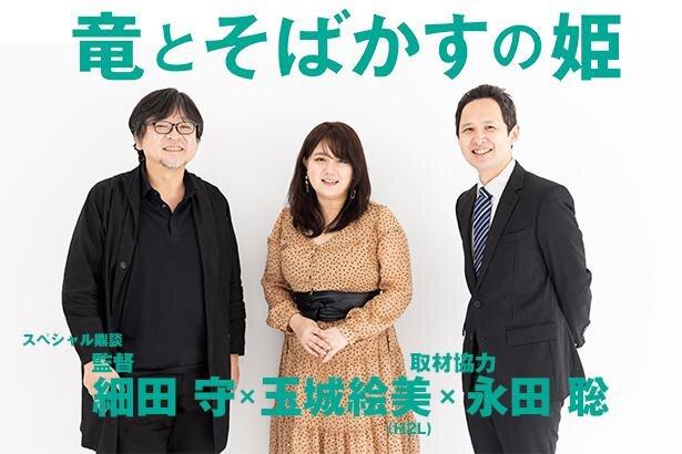 竜とそばかすの姫』スペシャル鼎談