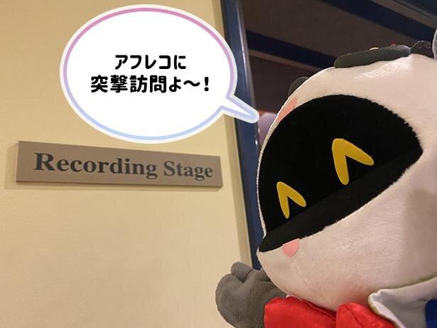音響スタジオにやってきたわよ!