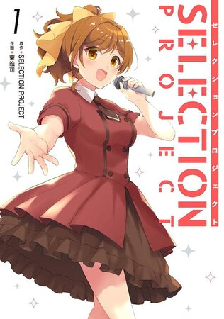 TVアニメ「SELECTION PROJECT」10月1日放送スタート! メインキャスト9名出演の放送直前特番も配信決定! 「SELECTION PROJECT」コミカライズ第1巻書影