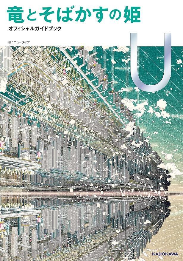 「竜とそばかすの姫 オフィシャルガイドブック U」は2021年9月18日(土)発売