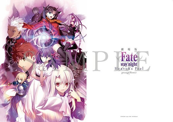 「Fate/stay night [Heaven's Feel]I.presage flower」の来場者特典が決定!