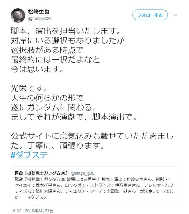 松崎史也さんが「ガンダム」への熱い思いをつぶやいたTwitter