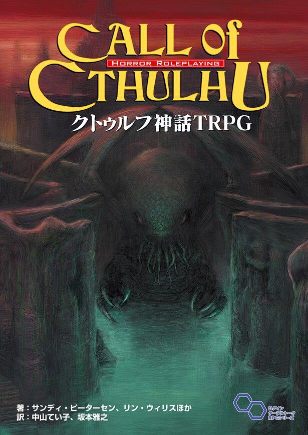 ▲基本ルールブックとなる『クトゥルフ神話 TRPG』