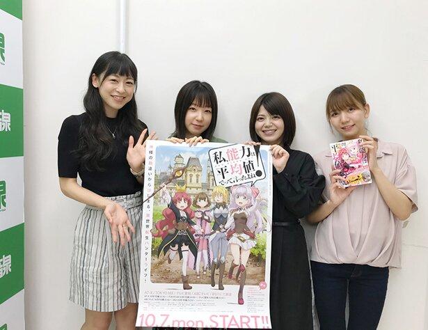 左から、徳井青空さん、田澤茉純さん、内村史子さん、和氣あず未さん