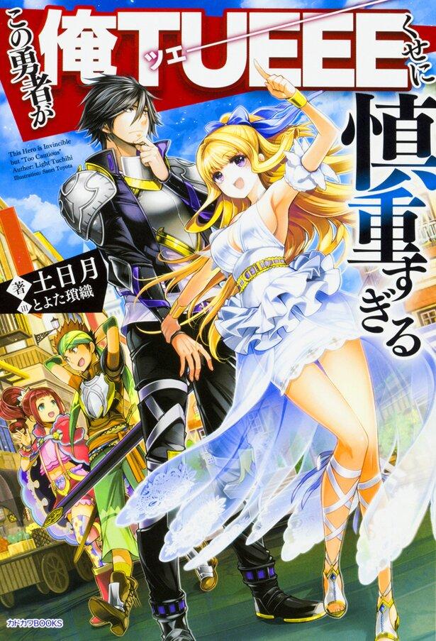 原作小説を読めば、アニメの展開がより楽しみに!