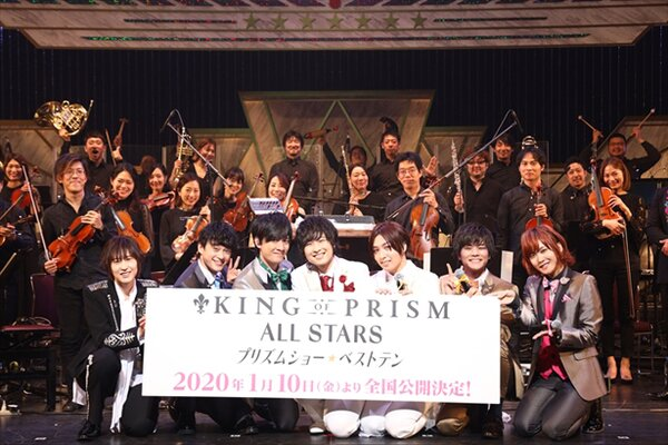 「KING OF PRISM  -Prism Orchestra Concert-」より