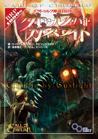 Call of Cthulhu is copyright (C)1991,2003 by Chaosium Inc.; all right reserved. Arranged by Arclight Inc. Call of Cthulhu is a registered trademark of Chaosium Inc. PUBLISHED BY KADOKAWA CORPORATION