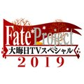 「Fate Project 大晦日TVスペシャル2019」12月31日にTOKYO MX、ニコニコ生放送ほかにて放送・配信決定!