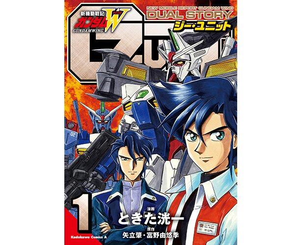 新機動戦記ガンダムW デュアルストーリー G-UNIT 全3巻配信中