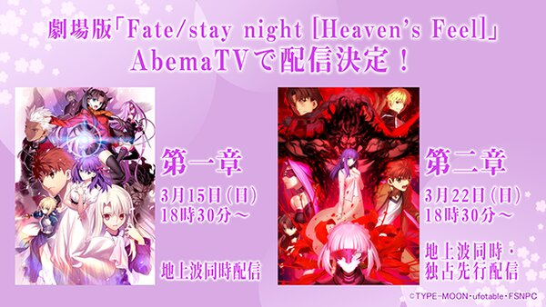 AbemaTVで劇場版「Fate/stay night [Heaven's Feel]」第1章と第2章が配信決定!