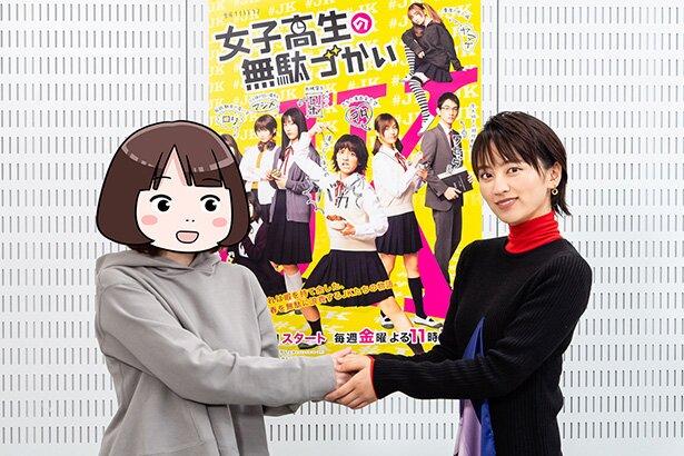 ドラマ『女子無駄』岡田結実さん×ビーノ先生の特別対談