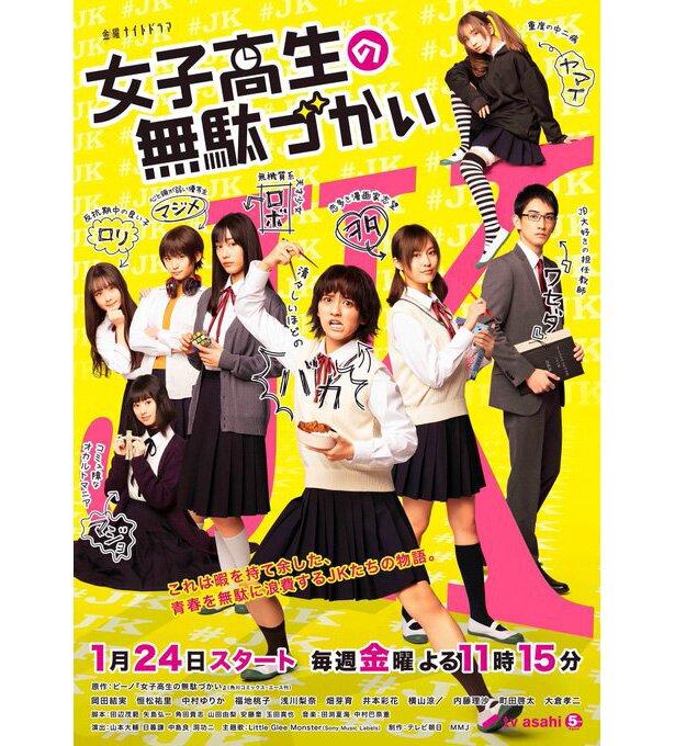 テレビ朝日系にて好評放送中のドラマ『女子高生の無駄づかい』