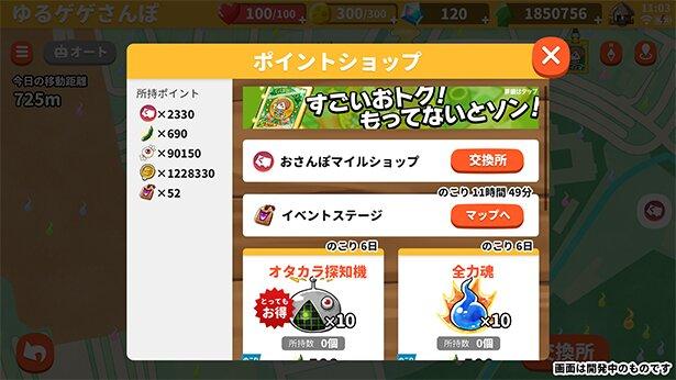 幅広い世代に人気を集めているゲーム『ゆる~いゲゲゲの鬼太郎 妖怪ドタバタ大戦争』