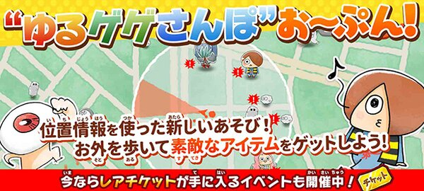 新しい遊び「ゆるゲゲさんぽ」もオープン!