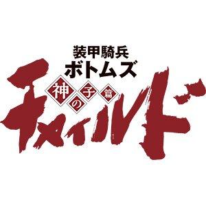「装甲騎兵ボトムズ」復活! 高橋良輔が描く新たな「ボトムズ」の小説連載がスタート!