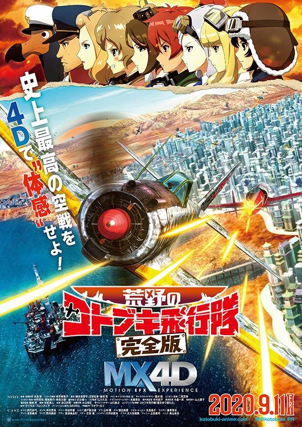 映画「荒野のコトブキ飛行隊 完全版」は2020年9月11日(金)よりロードショー
