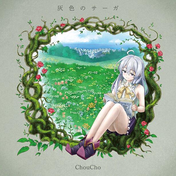 「灰色のサーガ」は10月28日に発売