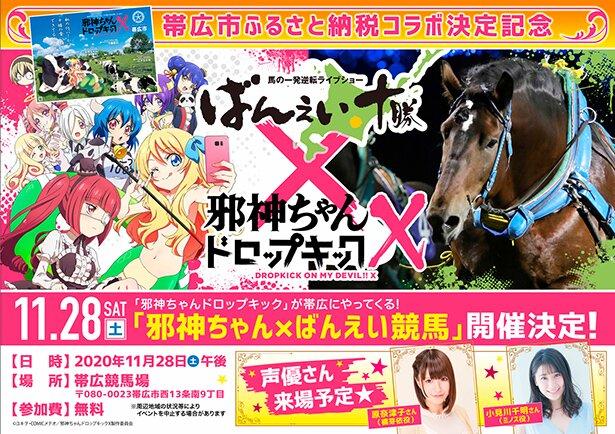 11月28日には帯広でコラボイベント「邪神ちゃんばんえい競馬」を開催