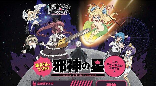 10月28日から公式ニコニコチャンネルで「集まるんですの!邪神の星」が開始!