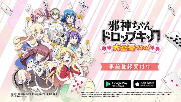 12月9日にゲーム「邪神ちゃんドロップキック大富豪ですの」がリリース決定!