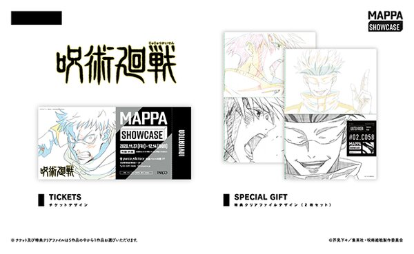 MAPPA 5作品の横断企画展「MAPPA SHOW CASE」が11月27日より池袋 PARCO FACTORYで開催決定! 「呪術廻戦」チケット&特典クリアファイル