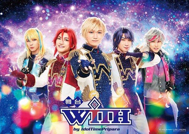 舞台「WITH by IdolTimePripara」は2020年12月10日(木)~12月12日(土)に公演