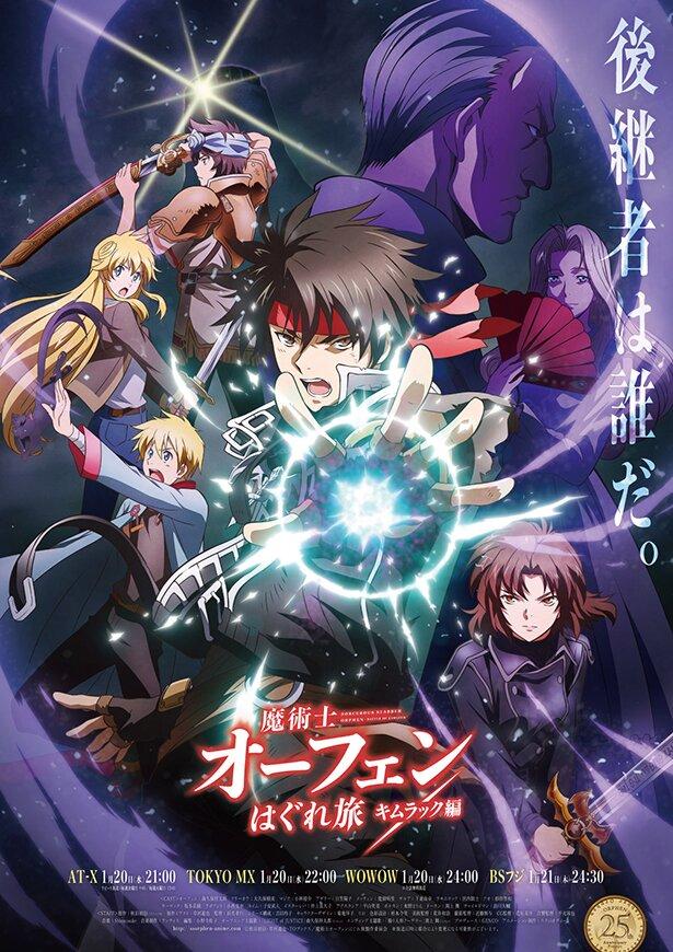TVアニメ「魔術士オーフェンはぐれ旅 キムラック編」は 1月20日(水)より放送開始