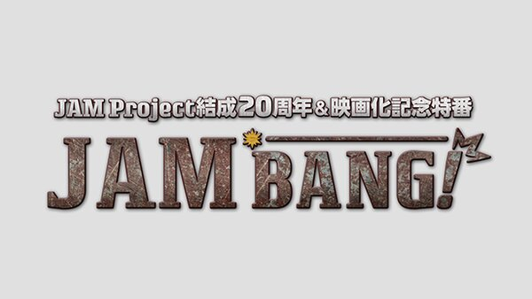 JAM Project結成20周年&映画化記念特番「JAM BANG!」が2月12日に配信決定! JAM Project結成20周年&映画化記念特番「JAM BANG!」が2月12日に配信