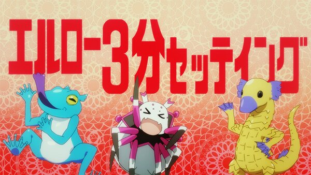 TVアニメ「蜘蛛ですが、なにか?」より