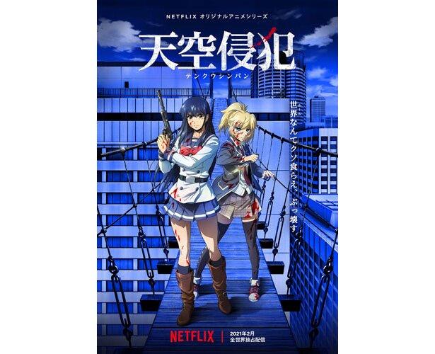 Netflixオリジナルアニメシリーズ「天空侵犯」 は2021年2月25日よりNetflixで全世界独占配信